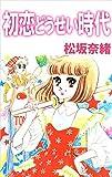 初恋・どうせい時代 / 松坂 奈緒 のシリーズ情報を見る