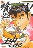 喰いしん坊! 22巻 (ニチブンコミックス)