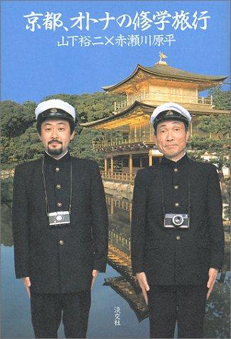 京都、オトナの修学旅行の詳細を見る