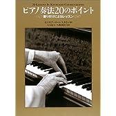 ピアノ奏法20のポイント―振り付けによるレッスン