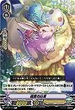 ヴァンガード V-BT05/033 稲葉の白兎 (R レア) 天馬解放