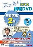 スッキリわかる 講義DVD 日商簿記2級 工業簿記 (スッキリわかるシリーズ)