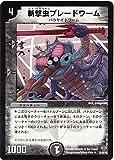 デュエルマスターズ/DM-27/25/U/斬撃虫ブレードワーム