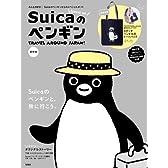 【販売店限定版】Suicaのペンギン TRAVEL AROUND JAPAN! SPECIAL ver.