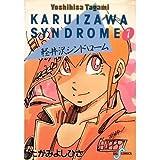 軽井沢シンドローム 7 (ビッグコミックス)