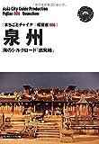 福建省006泉州 ~海のシルクロード「出発地」[モノクロノートブック版] (まちごとチャイナ)