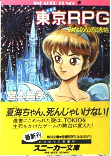 東京(トキオ)RPG―みならい忍法帖 (角川文庫―スニーカー文庫)の詳細を見る