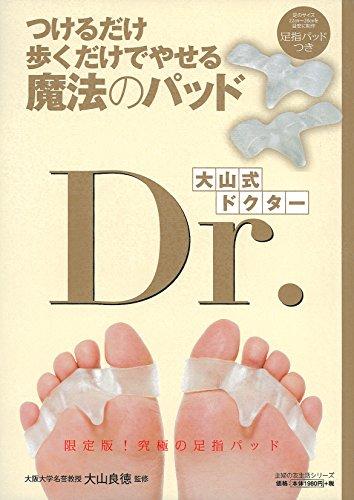 足指パッドつき つけるだけ 歩くだけでやせる魔法のパッド 大山式Dr. (主婦の友生活シリーズ)