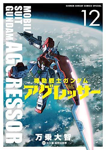 機動戦士ガンダム アグレッサー (12) (少年サンデーコミックス〔スペシャル〕)