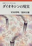 ダイオキシンの現実 (岩波ブックレット (No.486))