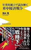 軍事的視点で読み解く 米中経済戦争 (ワニブックスPLUS新書)