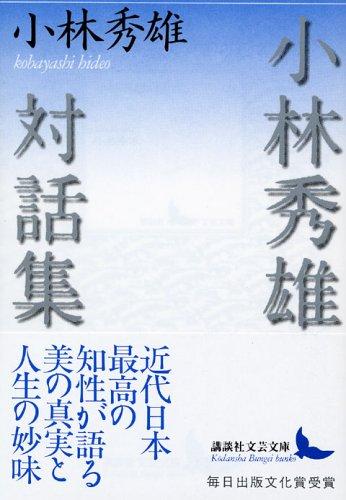 小林秀雄対話集 (講談社文芸文庫)の詳細を見る