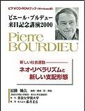 ピエール・ブルデュー来日記念講演2000―新しい社会運動--ネオ・リベラリズムと新しい支配形態 (ビデオCD-ROMブック Windows版)