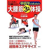 大腰筋3分間体操 ― 体力年齢が10歳若返る!