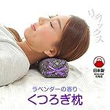 北海道職人手作り ラベンダーポプリ・精油入リラックス 安眠枕 くつろぎ