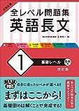 《新入試対応》大学入試 全レベル問題集 英語長文 1 基礎レベル 改訂版
