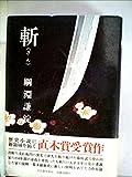 斬―ざん (1972年)
