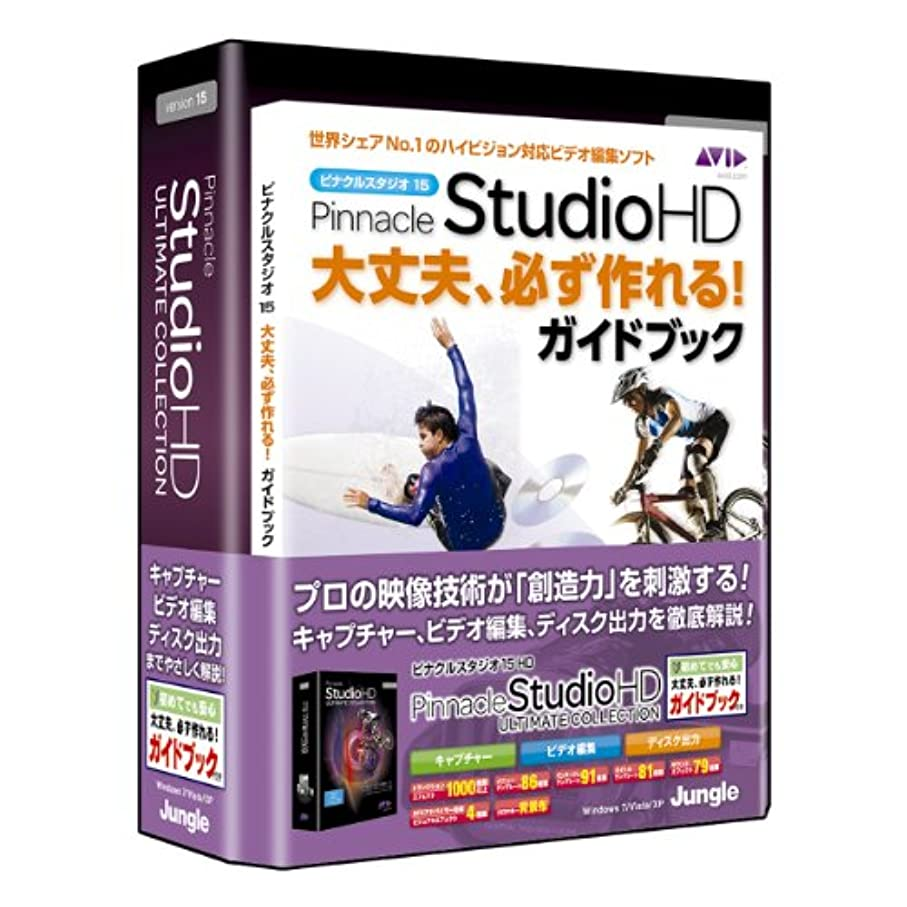 争うむき出しプライムPinnacle Studio 15 HD Ultimate Collection ガイドブック付き