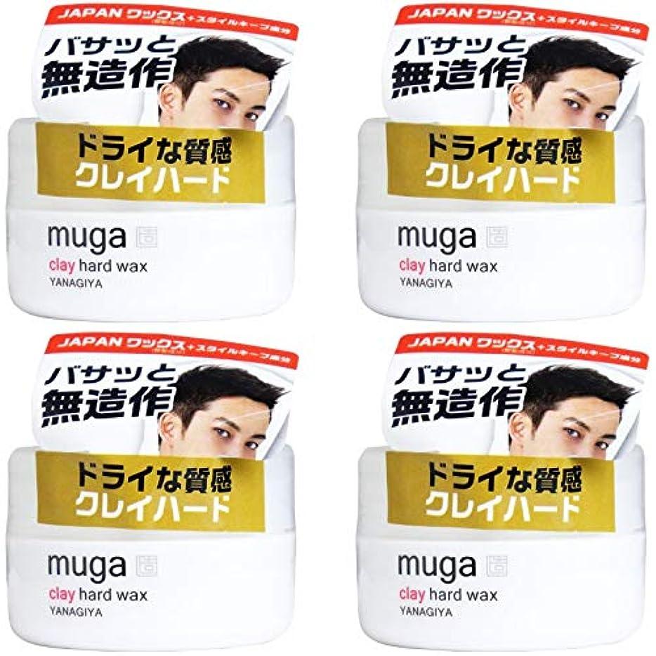 名前見分ける十分に【まとめ買い】MUGA クレイハードワックス 85g【×4個】