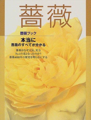 薔薇―薔薇ブック