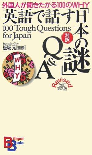 英語で話す「日本の謎」Q&A 【改訂第2版】