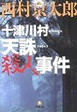 十津川村 天誅殺人事件 (小学館文庫)