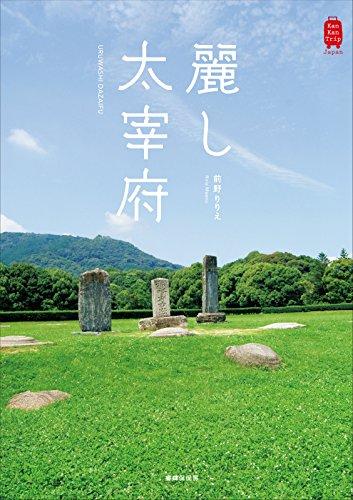 麗し太宰府 (KanKanTrip Japan)