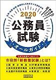 公務員試験オールガイド 2020年度
