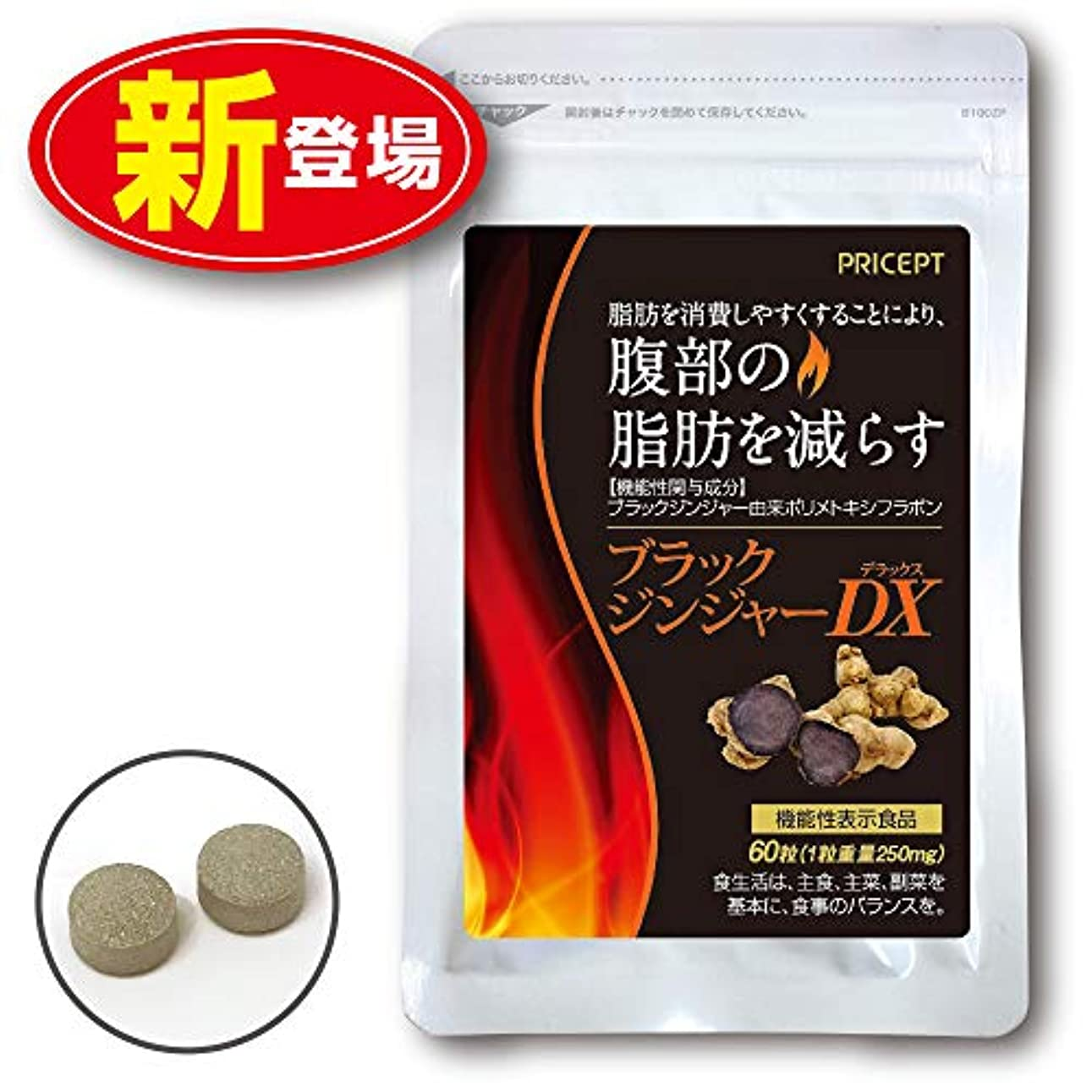 慣れている方向バーチャルプリセプト ブラックジンジャーDX 機能性表示食品 60粒 (ダイエットサプリメント?粒タイプ)