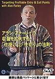 DVD>アラン・ファーレイの収益を拡大する「仕掛け」と「仕切り」の法則 (<DVD>)