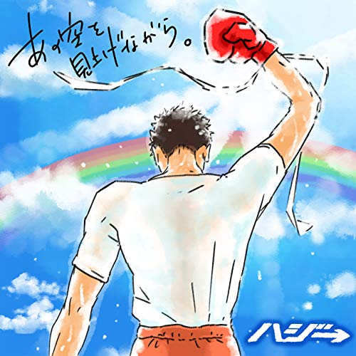 【ハジ→/あの空を見上げながら。】実話の歌詞を解説!夢に向かってひた走る信念と覚悟に圧倒される!の画像