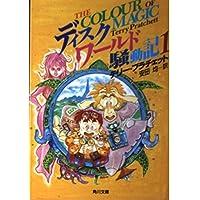 Amazon.co.jp: テリー プラチェ...