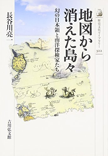 地図から消えた島々: 幻の日本領と南洋探検家たち (歴史文化ライブラリー)の詳細を見る