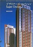 デザイナーズ・マンション―Super Choice