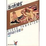 海の魚鱗宮 / 山岸 凉子 のシリーズ情報を見る
