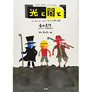 ONE PIECE picture book 光と闇と ルフィとエースとサボの物語