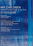 regress or progress '96-'97 tour final in TOKYO DOME [DVD] 画像