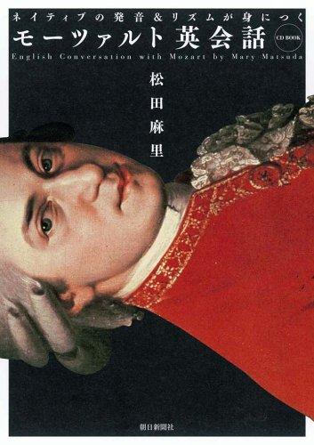 モーツァルト英会話―ネイティブの発音&リズムが身につく