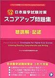 日本留学試験 スコアアップ問題集 聴読解・記述