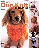 Dog Knit―超小型犬~大型犬 愛犬のための手作りニット