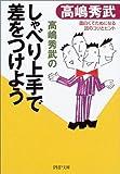 高嶋秀武のしゃべり上手で差をつけよう―面白くてためになる話のコツとヒント (PHP文庫)