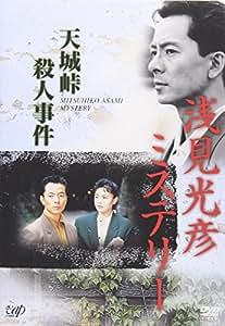 浅見光彦ミステリー 天城峠殺人事件 [DVD]