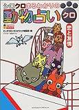 シロクロまるわかりの動物占い クロ 恋と友情 (ビッグコミックスピリッツMOOK)