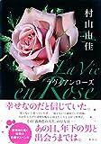 La Vie en Rose ラヴィアンローズ (集英社文芸単行本)