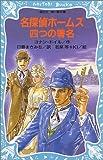 名探偵ホームズ 四つの署名 (講談社 青い鳥文庫)