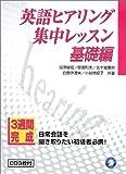 今日からはじめる 3週間完成英語ヒアリング集中レッスン 基礎編