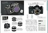 カメラ・ライフ Vol.19 (玄光社ムック) 画像