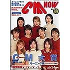 CM NOW 2001年3.4月号 VOL.89 [表紙:モーニング娘。] [特集]読者の選ぶ2000年CM大賞 モーニング娘。 田中麗奈 [雑誌] (CM NOW)