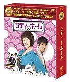 シティーホールDVD-BOX (韓流10周年特別企画DVD-BOX/シンプルBOXシリーズ)