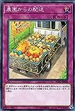 遊戯王カード 農園からの配送(ノーマル) 遊戯王チップス(YCPC) | 通常罠 ノーマル